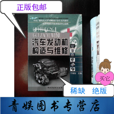 【正版九成新】汽車發動機構造與維修(含考核冊)