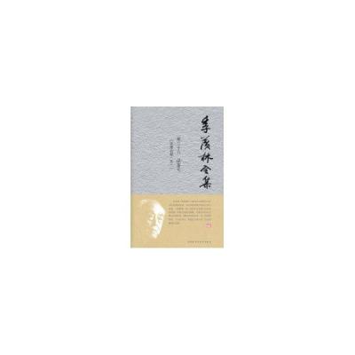 正版 季羡林(第26卷) 季羡林 外语教学与研究出版社 9787560098074 书籍