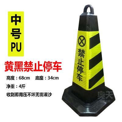 反光塑料橡膠路錐路障隔離墩方錐請勿泊車雪糕筒桶警示CIAA柱禁止停車 PU黃黑禁停