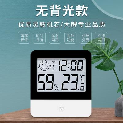 志高(CHIGO)鬧鐘多功能溫濕度計室內嬰兒溫掛式專用氣溫計 【標準版】不帶背光/日歷顯示/精準測量/立掛兩用/五年質保