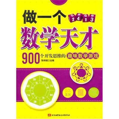 做一個數學天才-900個開發思維的趣味數學游戲張祥斌9787512402348北京航空