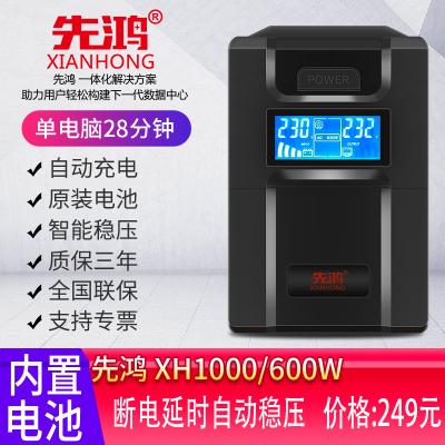 先鸿UPS不间断电源 XH1000VA/600W办公电脑 监控备用电源保护宽稳压 超静音 两台电脑断电延时20分钟