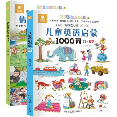 质量保证儿童英语轻松学系列:情境英语单词大书+儿童英语启蒙1000词 2册 情境英语单词大书3-4-5-6-7-8