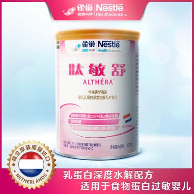 雀巢肽敏舒乳清蛋白特殊醫學用途嬰兒配方食品(0-12月)乳糖、麥芽糊400g/罐
