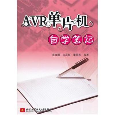 全新正版 AVR单片机自学笔记