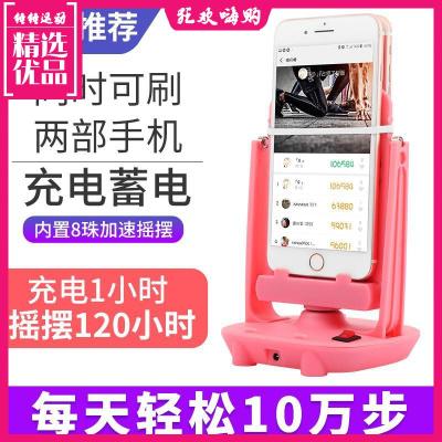 HKFZ 搖步器手機計步器靜音自動刷步計步器趣步可充電搖擺器非神器