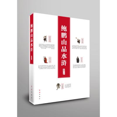 正版 鲍鹏山品水浒(修订版) 鲍鹏山 红旗出版社有限责任公司 9787505147553 书籍