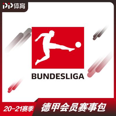 PP體育20-21賽季德甲會員賽事包—全端暢享20-21賽季德甲聯賽精彩賽事
