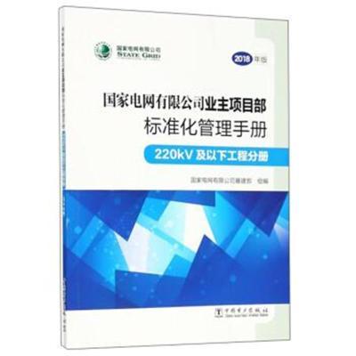 國家電網有限公司業主項目部標準化管理手冊(220kV及以下工程分冊 2018年版