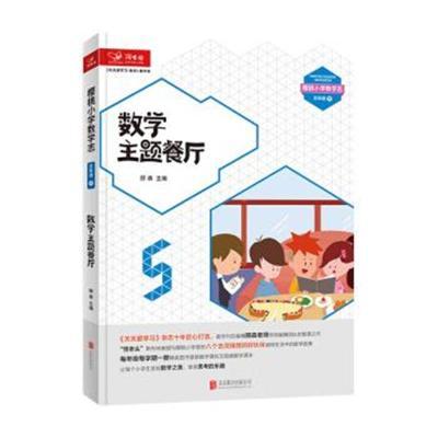 正版書籍 天天愛學習 數學精華本(數學魔法教室 數學主題餐廳)五年級下冊 9