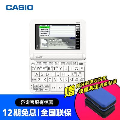 卡西歐(CASIO)E-R/ER200 雪瓷白 卡西歐 英漢 電子 考研 留學 詞典 專業口語發音