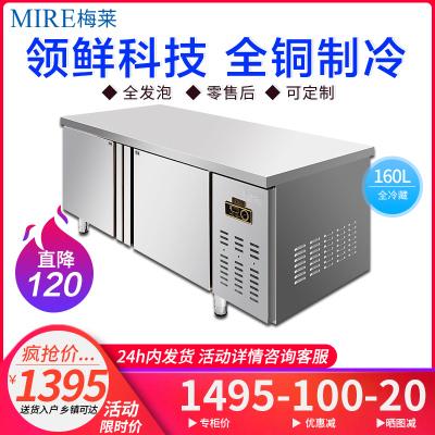 梅萊(MIRE) 冷藏1.2米操作臺不銹鋼60CM寬 6℃至-2℃ 230升商用冷藏柜保鮮冷凍平冷工作臺商用冰柜廚房設備