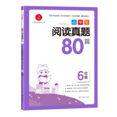 开心语文小学生阅读真题80篇阅读 六年级上下册通用阅读真题80篇阅读 6年级 9787553968179