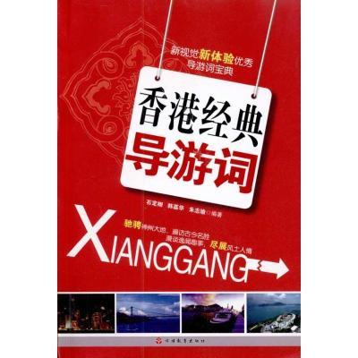 香港經典導游詞9787563719532旅游教育出版社