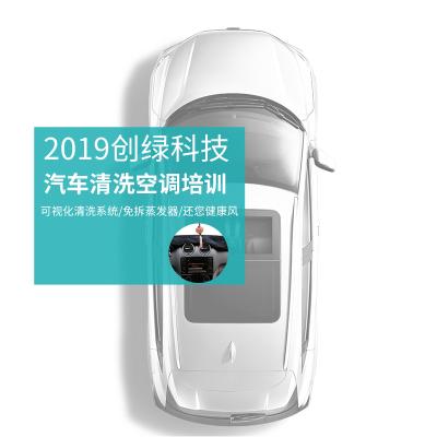 創綠科技汽車空調清洗技術培訓