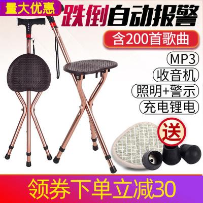 老人拐杖椅带凳子多功能手杖照明轻便折叠防滑充电带音乐手动报警