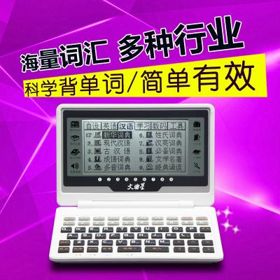 文曲星电子词典E900+S 英汉双解辞典 学习机外语考试
