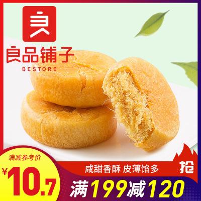良品铺子 肉松饼 原味 38gx10个袋装 传统糕点饼干 休闲食品零食早餐点心