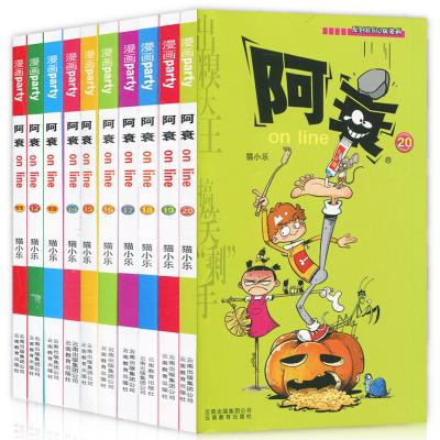 阿衰on line11-20全集10冊 漫畫書正版圖書漫畫彩色兒童讀物書籍8-12-15歲少兒童書 幽默爆笑校園名作動漫