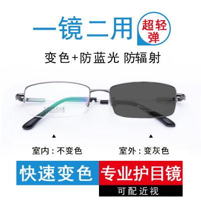SUN TILES近视防辐射防蓝光变色眼镜男女通用近视镜平光镜超轻半框成品太阳镜墨镜防紫外线配其他度数树脂镜片