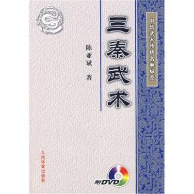 正版书籍 中华武术传统名拳纵览:三秦武术(附DVD) 9787500935605 人民体育