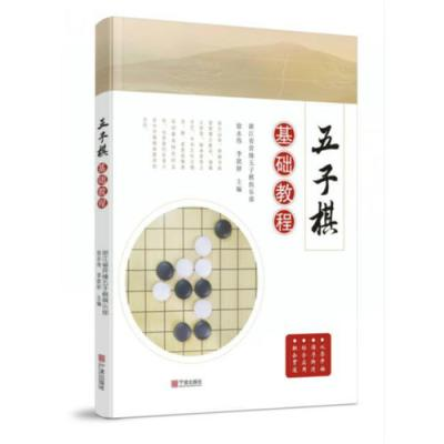 五子棋基礎教程