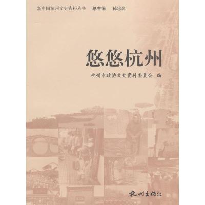 悠悠杭州 9787807582731 正版 杭州市政協文史資料委員會 編 杭州出版社