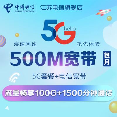 江蘇電信500M提速至1000M光纖寬帶暢享流量看電信高清電視 5G流量卡 5G手機卡(省內不含常州)
