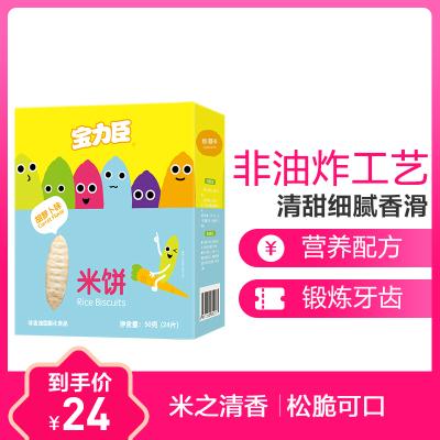 宝力臣米饼(胡萝卜味)50G 宝宝辅食零食 盒装