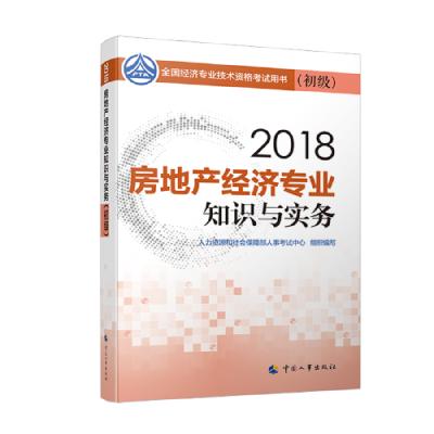經濟師初級2019 全國經濟專業技術資格考試用書 房地產經濟專業知識與實務(初級)