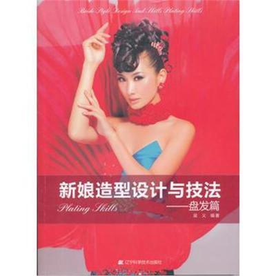 新娘造型設計與技法梁義著9787538158427遼寧科學技術出版社