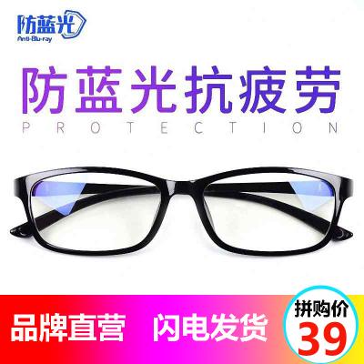 代利斯防藍光眼鏡無度數平光鏡男女防輻射護目鏡近視鏡框電競眼鏡游戲電競抗疲勞看手機保護眼睛的眼鏡