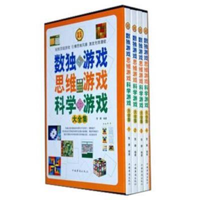 正版書籍 數獨游戲 思維游戲 科學游戲大全集(套裝全4冊) 9787511309655 中