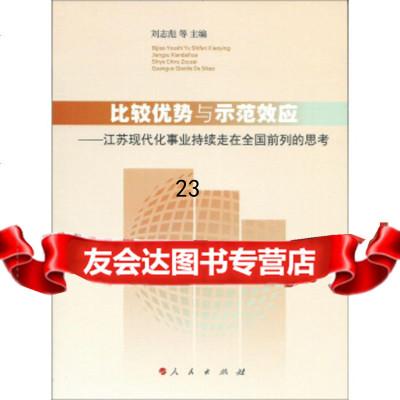 比較優勢與示范效應:江蘇現代化事業持續走在全國前列的思考9787010134222劉