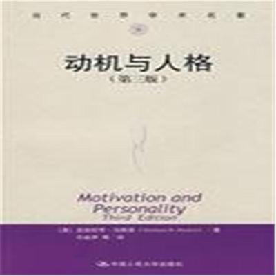 動機與人格 第3版 (美)馬斯洛 9787300080086 中國人民大學出版社