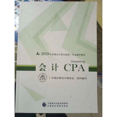 2019年注册会计师教材全国统一考试注会辅导教材 CPA注册会计师 会计教材送视频课件