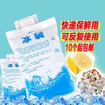 因樂思(YINLESI)反復使用注水冰袋保鮮冷藏水果冷凍食品航空保冷快遞專用定制