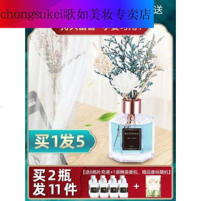 chongsukei 家用香薰精油臥室內空氣清新劑持久熏香房間香味神器廁所除臭
