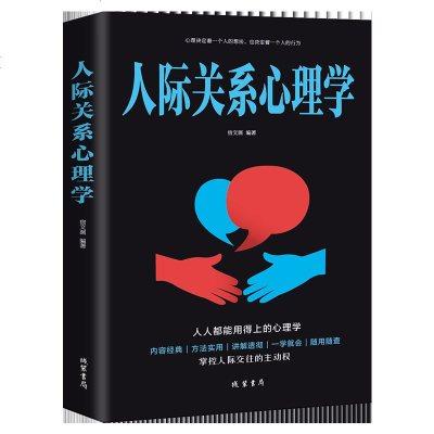 人際關系心理學書籍  書為人處事溝通讀心術心理學入情商書籍口才訓練溝通青春勵志營銷銷售技巧類書籍  書管理說話技巧
