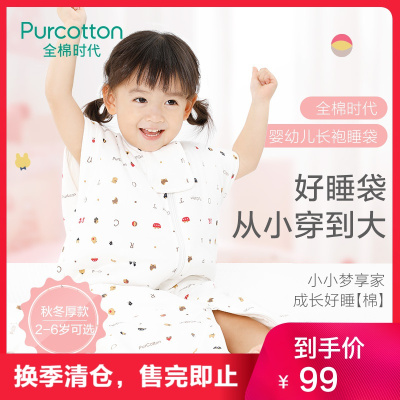全棉時代嬰兒寶寶純棉睡袋兒童防驚跳踢被秋冬厚款襁褓可拆袖