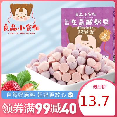 【良品鋪子-益生菌酸奶豆藍莓草莓味30g】兒童零食酸奶疙瘩奶酪糖奶條