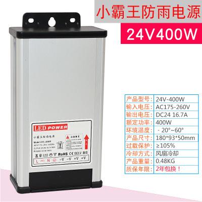 220伏轉12V400W直流LED防雨開關電源5V24V防水變壓器招牌燈箱電源 小霸王24V400W