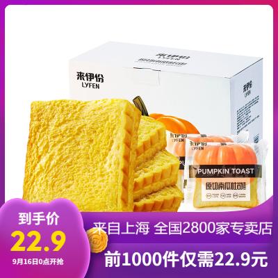 新品【來伊份原切南瓜吐司750g/整箱】營養早餐食品面包糕點零食ZB