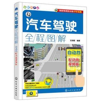 汽車駕駛全程圖解 王淑君 9787122303271 化學工業出版社