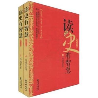 读史有智慧(修订版)(套装上下册)冷成金9787229013875重庆出版社
