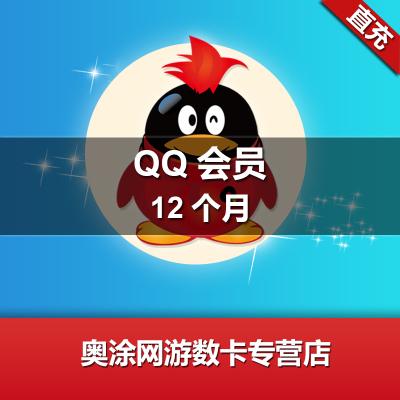 騰訊QQ會員年卡 QQ會員12個月 可查可續 自動充值