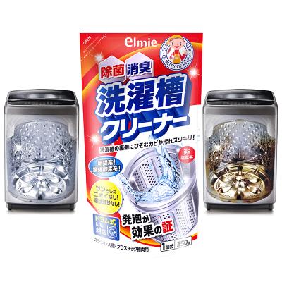 日本进口洗衣机槽清洗剂全自动滚筒波轮内筒除垢杀菌消毒清洁剂3袋装
