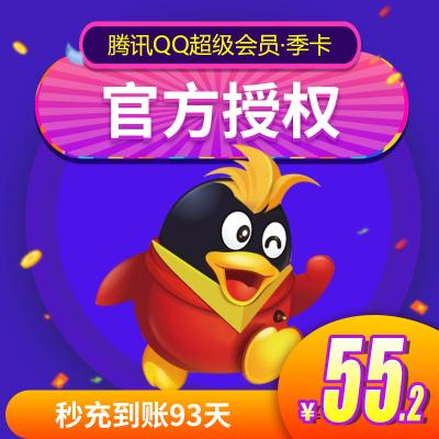 腾讯QQ超级会员3个月 QQSVIP季卡 QQ超级会员三个月直充 自动充值