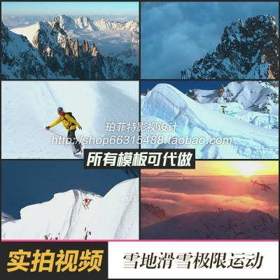 高清延时摄影冰天雪地滑雪极限运动雪山高峰航拍视频素材宣传片