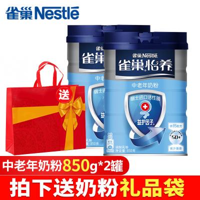 【拍下送礼袋】Nestle/雀巢中老年奶粉怡养益护因子高钙配方瑞士进口活性菌成人奶粉850g*2罐装